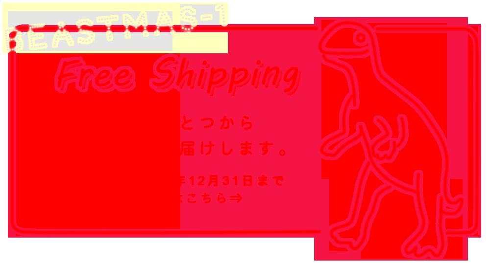 BEASTMASキャンペーン1:送料無料