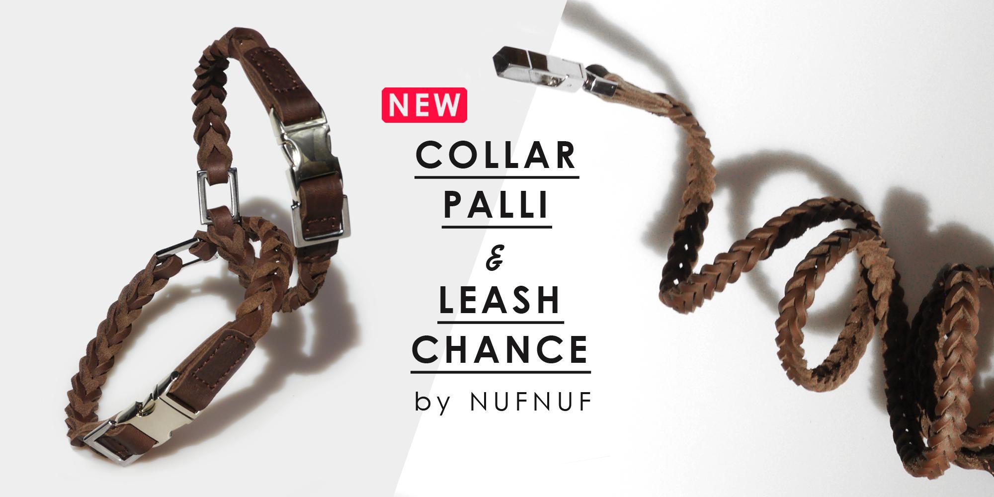 ヨーロッパで人気のドッグブランド「NUFNUF」から、新しいリードとカラーの紹介です。