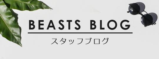 BEASTS BLOG / スタッフブログ