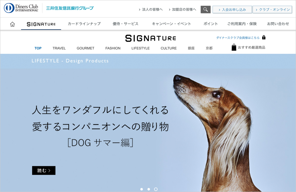 "Diner's club web magazine ""SIGNATURE"" with dogsnug / BEAST COAST"