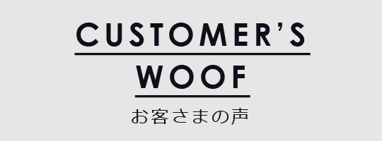 Customer's woof  / お客さまの声