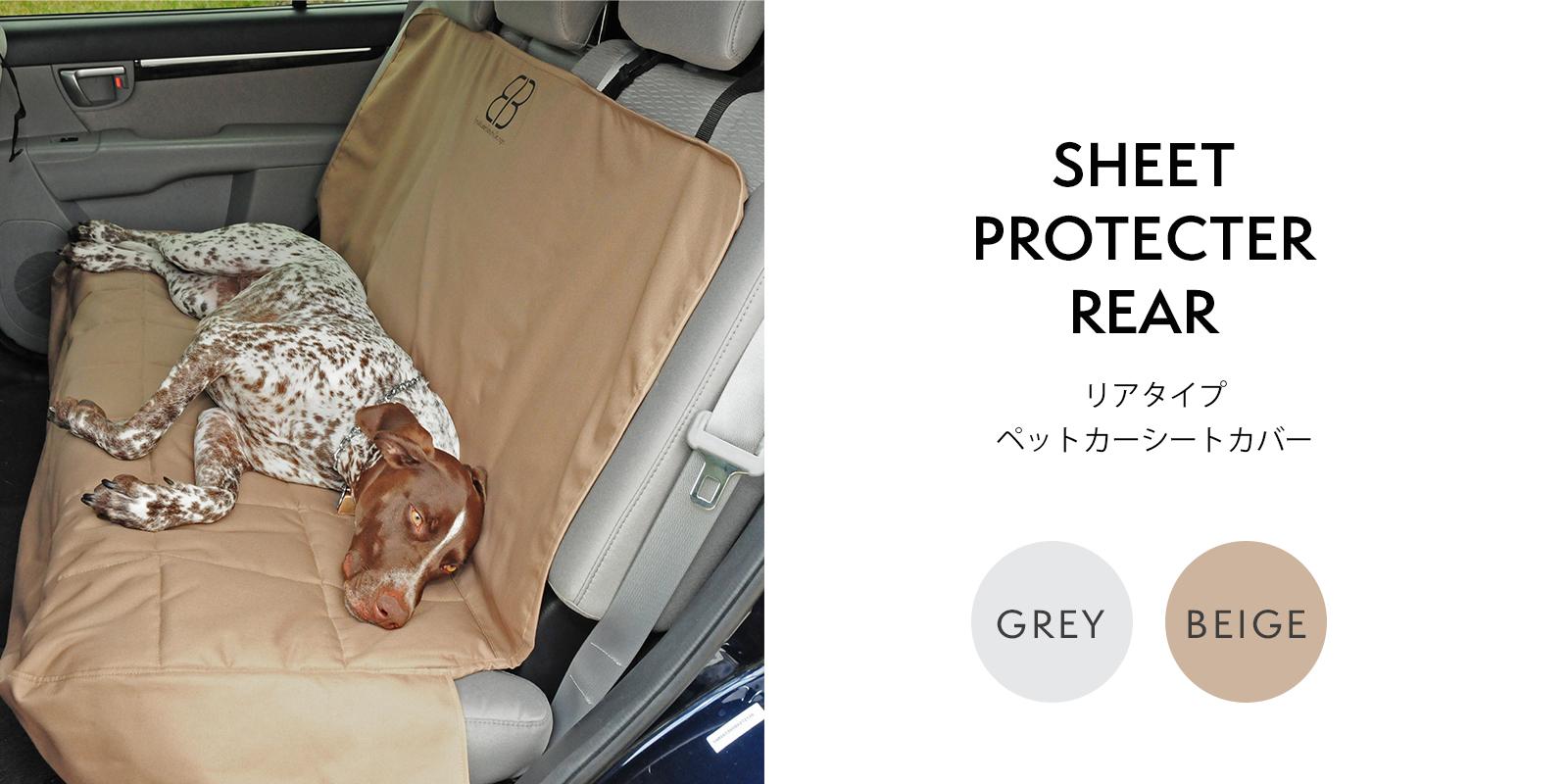 ペット用かー保護シート