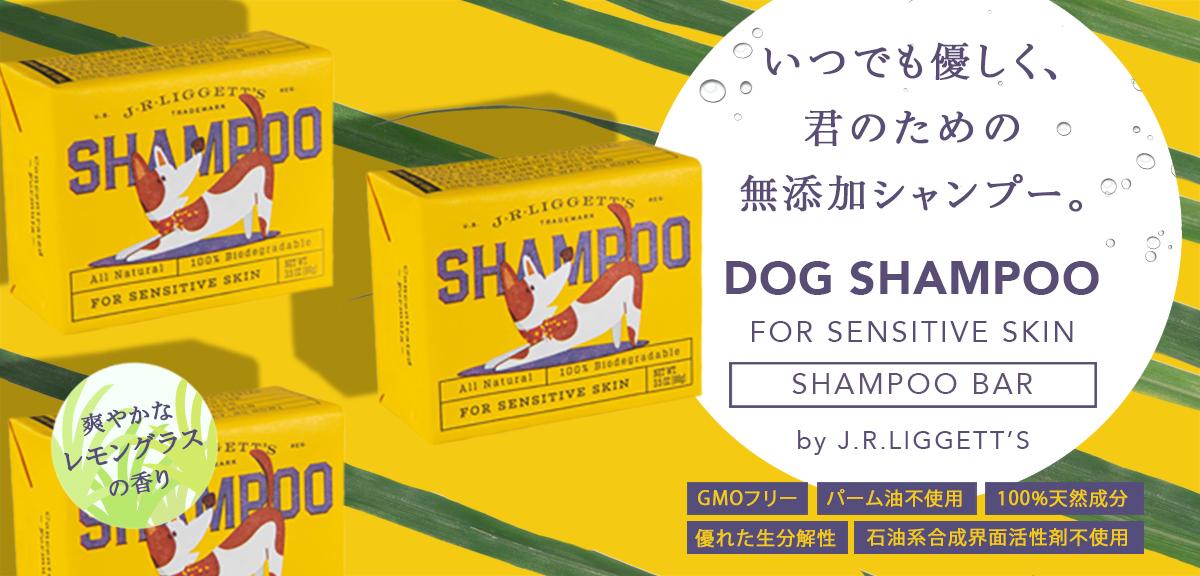 いつも優しい、君のためのシャンプーバー|愛犬用無添加シャンプー石鹸|レモングラスの香り|J.R.LIGGET'S