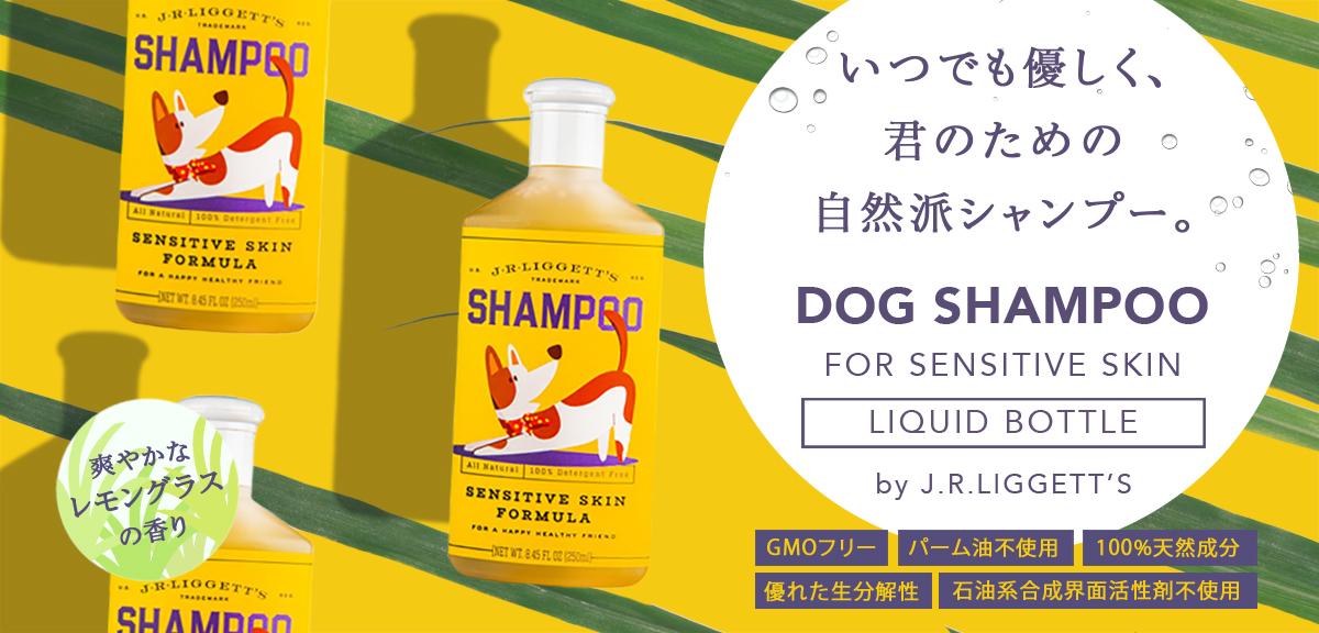 いつも優しい、君のためのシャンプーバー|愛犬用自然派シャンプー石鹸|レモングラスの香り|J.R.LIGGET'S