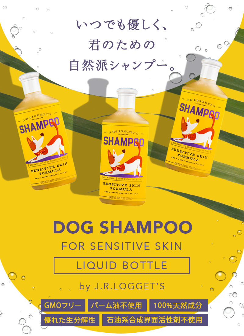 いつも優しい、君のためのシャンプーバー|愛犬用自然派シャンプー石鹸|レモングラスの香り|J.R.LIGGET'Sa