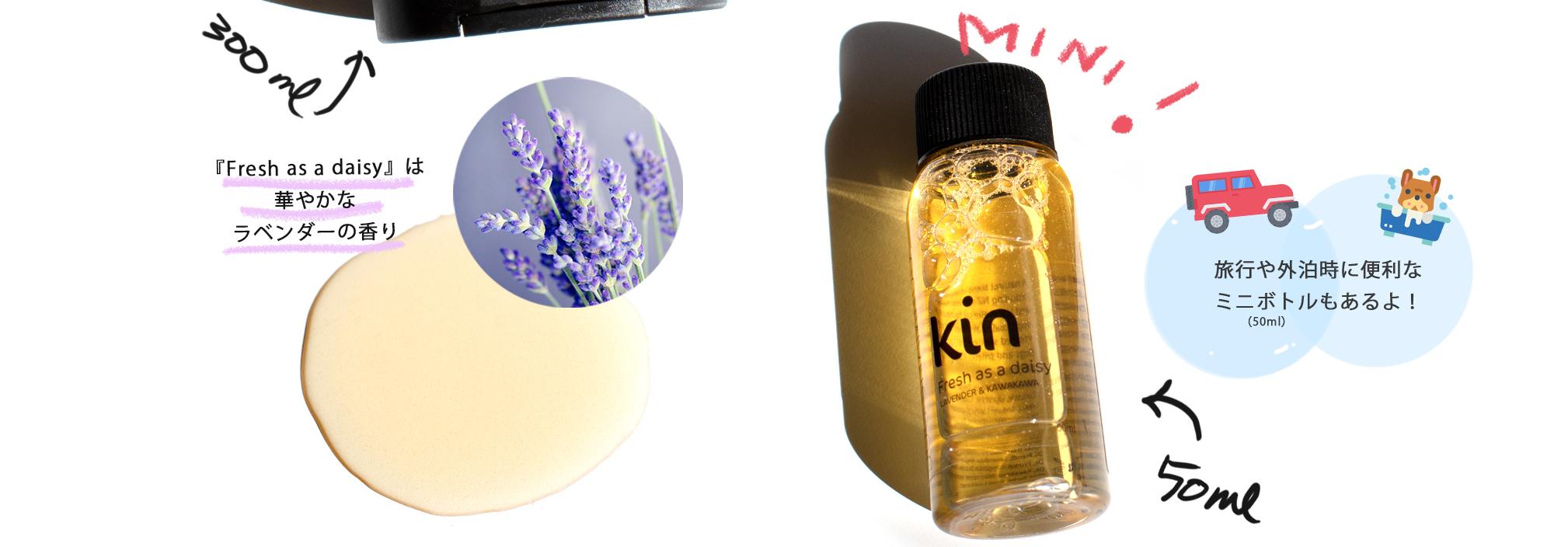 Fancy Pantsは心落ち着くラベンダーの香り。旅行や外泊時に便利なミニボトル(50ml)もあるよ!|Kin(キン)