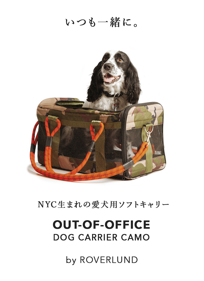 街も自然も、いつも一緒に。ニューヨーク初の愛犬用ソフトキャリー|ROVERLUND