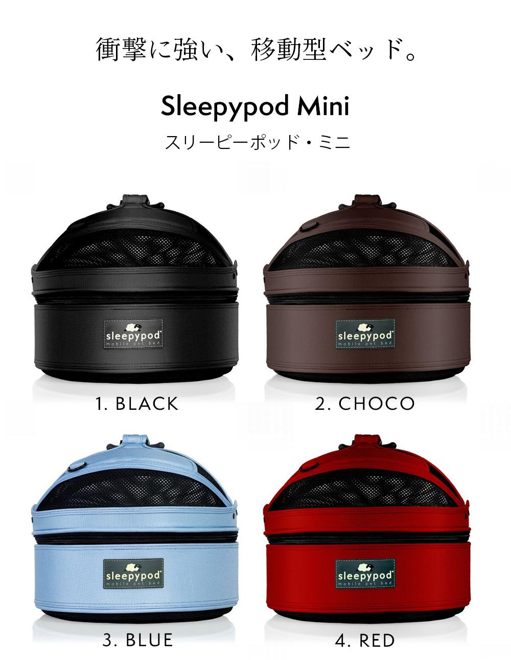 衝撃に強い、安心安全の移動型ベッド sleepypod mini(スリーピーポッド・ミニ)
