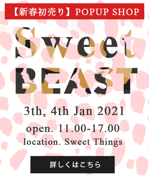 Sweet BEAST 新春イベント
