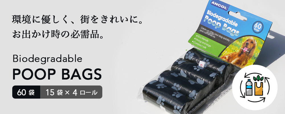 環境に優しい、生分解性に優れたプープバッグ。