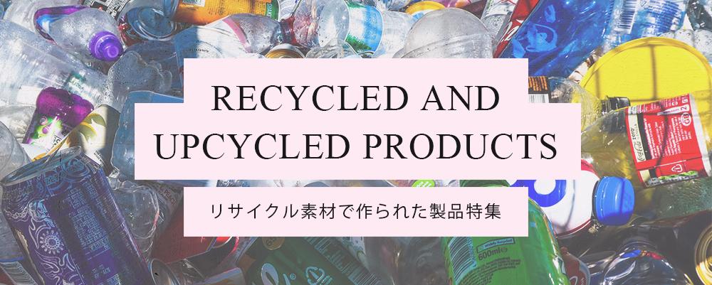 地球環境に優しい、サステイナブルな製品、リサイクル・アップサイクルな製品特集(愛犬用)