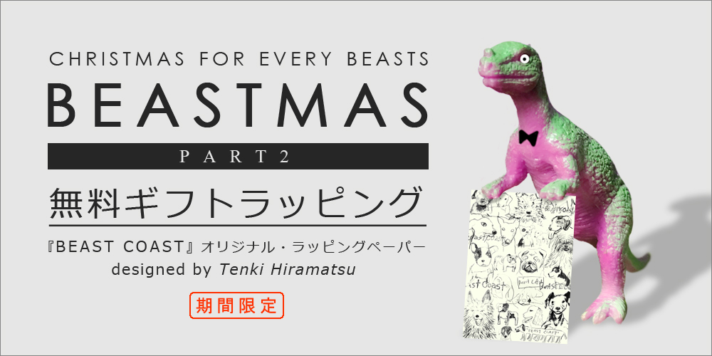 「BEAST COAST(ビーストコースト)」のクリスマス企画 BEASTMAS(ビーストマス)第2弾は無料包装