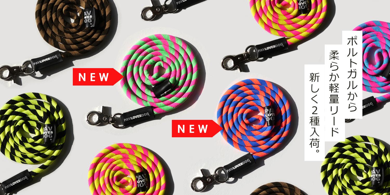 ポルトガルのサーファー系ブランド「Original Lanyard」から、犬用リードを2色追加しました!
