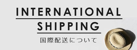 International Shipping / 国際配送について