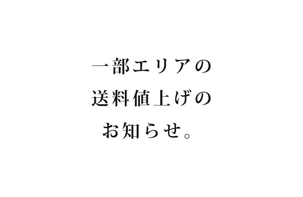 道部送料値上げのお知らせ - BEAST COAST