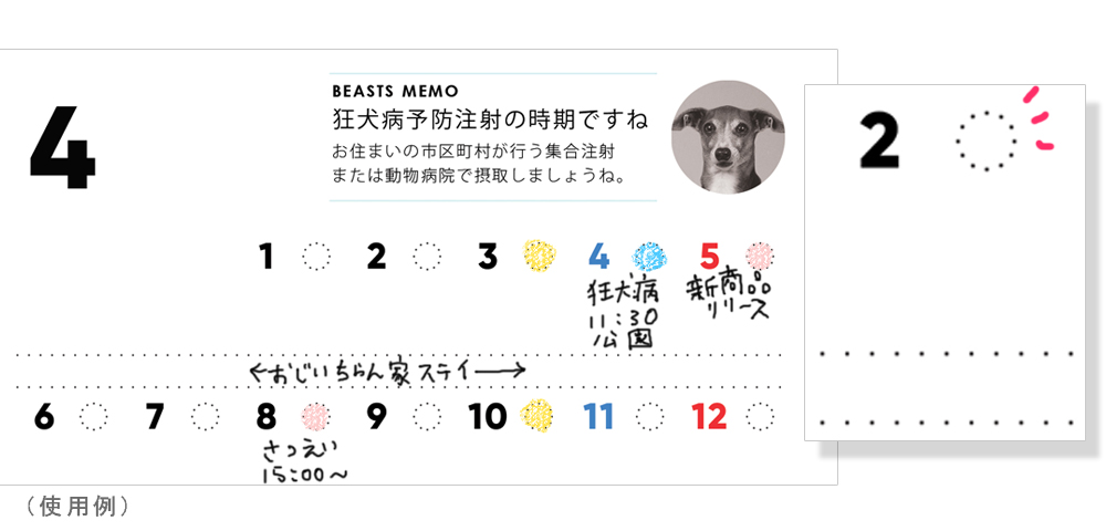 カレンダーの使用例